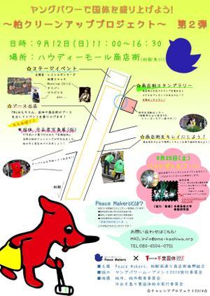 100912kokutaiseisou_s