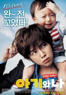 『赤ちゃんと僕』その後