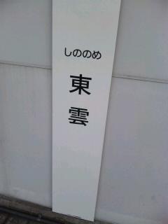 漢字ムツカシイ