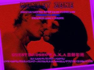 14日『MONKEY ZONE』