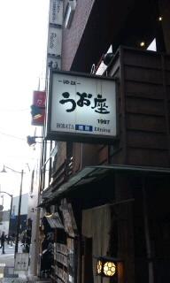飯田橋で見つけた気になるお店