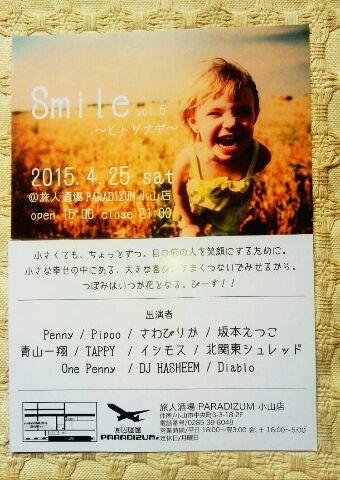 明日小山で歌います。